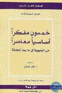 1680 - تحميل كتاب خمسون مفكرا أساسيا معاصرا من البنيوية إلى مابعد الحداثة pdf لـ جون ليشته