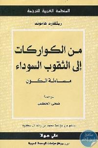 1693 - تحميل كتاب من الكواركات إلى الثقوب السوداء : مساءلة الكون pdf لـ ريتشارد هاموند