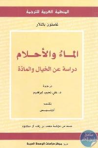 1699 - تحميل كتاب الماء والأحلام : دراسة عن الخيال والمادة pdf لـ غاستون باشلار