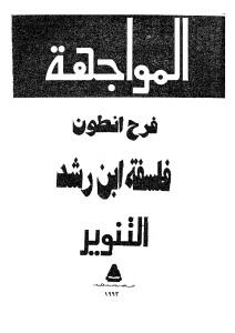 16f5d flsfh abn rshd altnwer ant ar ptiff 0002 - فلسفة ابن رشد pdf _ أنطوان فرح