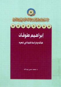 17215 35 - إبراهيم طوقان: حياته ودراسة فنية في شعره pdf- محمد حسن عبد الله