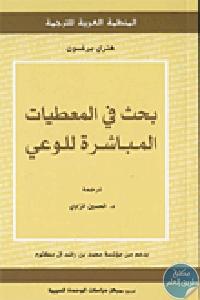 184913 - تحميل كتاب بحث في المعطيات المباشرة للوعي pdf لـ هنري برغسون