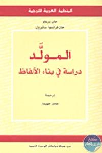 193897 - تحميل كتاب المولد دراسة في بناء الألفاظ pdf لـ جان بريفو وجان فرانسوا سابليرول