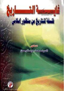 19b39 ghayat tarikh 0000 - غاية التاريخ فلسفة للتاريخ من منظور إسلامي pdf - السيد محمد عبد الرحمن