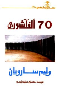 1be85 31 - سبعون ألف آشوري pdf - وليم سارويان