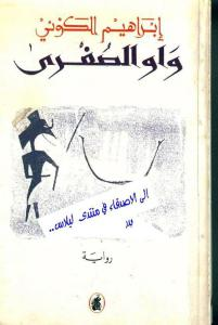 1c027 book1 7057 0001 - واو الصغرى pdf _ إبراهيم الكوني