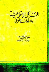 1e129 10 - المشاكل الاجتماعية والسلوك الانحرافي pdf - محمد عاطف غيث