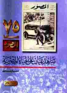 1f863 40 - شاهد عيان على الحياة المصرية pdf - جمال بدوي