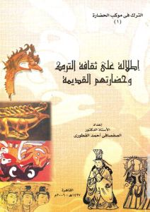 22592 pagesdeitlalaalatakafat - إطلالة على ثقافة الترك وحضارتهم القديمة pdf _ الدكتور الصفصافي أحمد القطوري