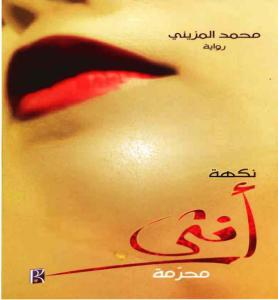 23061 book1 11206 0000 - نكهة أنثى محرمة pdf _ محمد المزيني