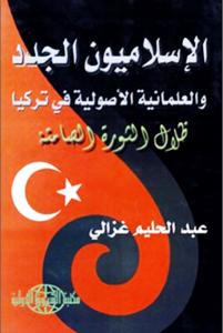 25c51 8 - الإسلاميون الجدد والعلمانية الأصولية في تركيا pdf _ عبد الحليم غزالي