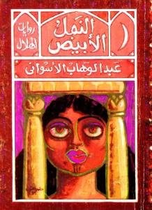 274c9 8 - النمل الأبيض pdf - عبد الوهاب الأسواني