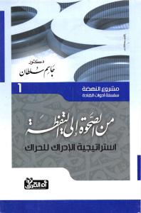 28da2 pagesde34 - من الصحوة إلى اليقظة - إستراتيجية الإدراك للحراك pdf مشروع النهضة (سلسلة أدوات القادة)_ دكتور جاسم سلطان