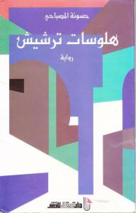 2cb23 book1 13217 0000 - هلوسات ترشيش pdf _ حسونة المصباحي