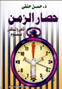 2cc86 6 - حصار الزمن الماضي والمستقبل (علوم) pdf _ د.حسن حنفي