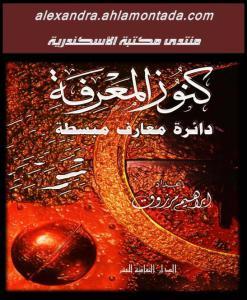 2d54b 79015679dropbox 0000 - كنوز المعرفة دائرة معارف مبسطة pdf _ إبراهيم مرزوق