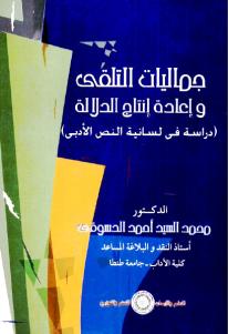 2d806 8 - جماليات التلقي وإعادة إنتاج الدلالة: دراسة في لسانية النص الأدبي pdf- محمد السيد أحمد الدسوقي