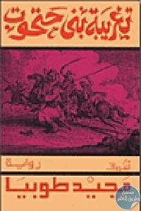 32949 - تحميل كتاب تغريبة بني حتحوت - رواية pdf لـ مجيد طوبيا