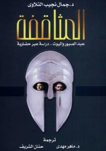 34f71 7 - المثاقفة عبد الصبور وإليوت... دراسة عبر حضارية pdf - جمال نجيب التلاوي