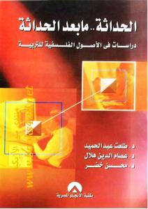 350a2 alhadatha mabaada alhadatha 0000 - الحداثة.. مابعد الحداثة: دراسات فى الأصول الفلسفية للتربية pdf _ مجموعة مؤلفين