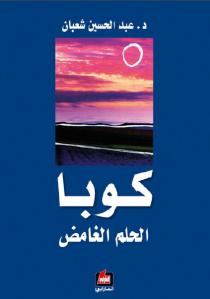 3691a 1 - كوبا الحلم الغامض pdf - عبد الحسين شعبان