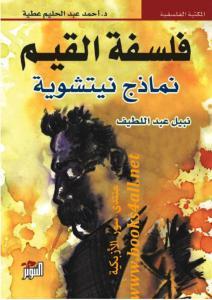 36bd5 felsfat alqyam 0000 - فلسفة القيم: نماذج نيتشوية pdf - نبيل عبد اللطيف