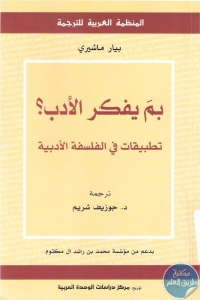38b70 pagesde11 1 - تحميل كتاب بم يفكر الأدب؟ : تطبيقات في الفلسفة الأدبية pdf لـ بيار ماشيري