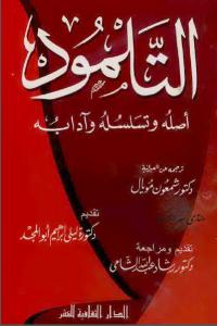 3a70f 30 - التلمود أصله وتسلسله وآدابه pdf