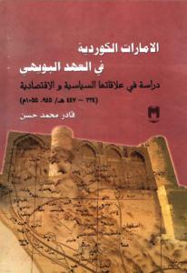 3aaa5 5 - الإمارات الكوردية في العهد البويهي: دراسة في علاقاتها السياسية والاقتصادية pdf - قادر محمد حسن