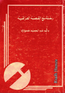 3b877 22 - رحلة مع القصة العراقية pdf - باسم عبد الحميد حمودي