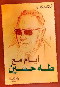 3b91c 14 - أيام مع طه حسين pdf - محمد الدسوقي