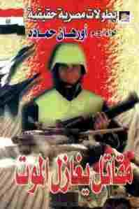 3d259 4 mini - مقاتل يغازل الموت: قصة حقيقية من واقع حرب أكتوبر pdf