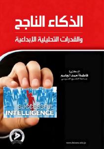 3d6d7 34 - الذكاء الناجح والقدرات التحليلية الإبداعية pdf- فاطمة أحمد الجاسم