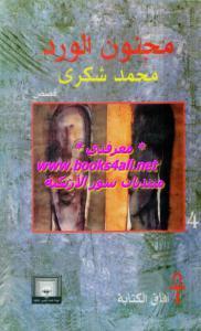 3e842 book1 7715 0000 - مجنون الورد-رواية pdf _ محمد شكري