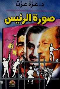 3fe35 9 - صورة الرئيس pdf _ د.عزة عزت