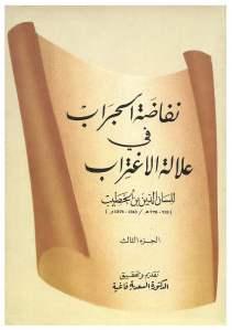 4026d pagesdenofadat aljirab 3 - نفاضة الجراب في علالة الإغتراب ج.3 pdf _ لسان الدين بن الخطيب