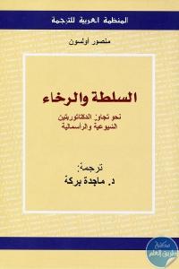 4101a pagesde1 1 - تحميل كتاب السلطة والرخاء pdf لـ منصور أولسون
