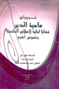 445d4 13 - ماهية الدين - قضايا أولية لإصلاح الفلسفة ونصوص أخرى pdf - فويرباخ