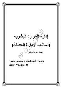 45ba5 46515685dropbox 0000 - تحميل كتاب إدارة الموارد البشرية (أساليب الإدارة الحديثة ) pdf لـ د.يزن تيم