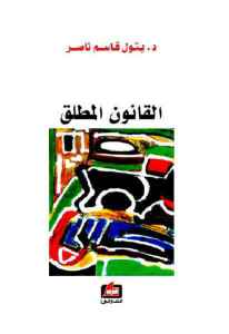 4a1c9 1 - القانون المطلق pdf - بتول قاسم ناصر