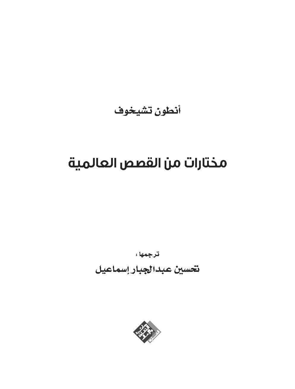 4a572 pagesde9 - مختارات من القصص العالمية pdf _ أنطون تشيخوف