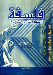 4c93d flsfat aristot wa almadares 0000 - فلسفة أرسطو والمدارس المتأخرة pdf - مصطفى النشار