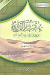 4cb3b 311hoqba min altarikh 0001 - حقبة من التاريخ pdf _ عثمان بن محمد الخميس