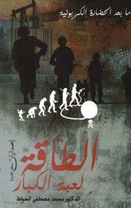 4d6f3 pagesdealtakalo3batalkibar - الطاقة لعبة الكبار مابعد الحضارة الكربونية pdf _ محمد مصطفى الخياط