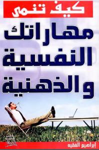4d8d5 7 - كيف تنمي مهاراتك النفسية والذهنية pdf _ إبراهيم الفقيه