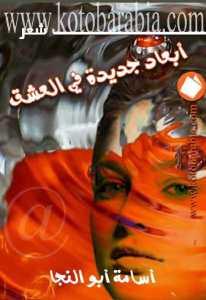 4d946 pagesde10 - أبعاد جديدة في العشق pdf _ أسامة أبو النجا