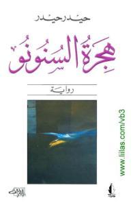 4eb41 book1 7735 0000 - هجرة السنونو pdf _ حيدر حيدر