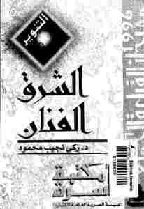52085 488alshrq alfnan mhm ar ptiff 0000 - الشرق الفنان pdf _ دكتور زكي نجيب محمود