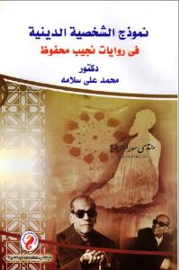 52742 10 - نموذج الشخصية الدينية في روايات نجيب محفوظ pd- محمد علي سلامة