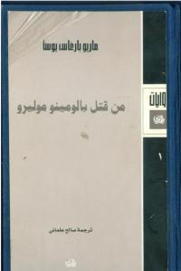 589f7 book1 11618 0000 - من قتل بالومينو موليرو pdf _ ماريو بارغاس يوسا